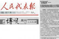 2019.0831.China_.rbdb-newspaper