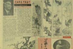 4.-JieYang-Ribao-17121995