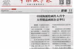 20190904.china_.reform-daily-newspaper