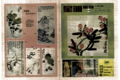 1.-SIN-CHEW-WEEKLY-21061981