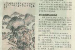 12.-Lianhe-Zaobao-10012015