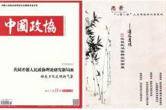 2019.08.Chinese-Political-Association-Magazine