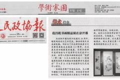 20190826.china-CPCC-newspaper
